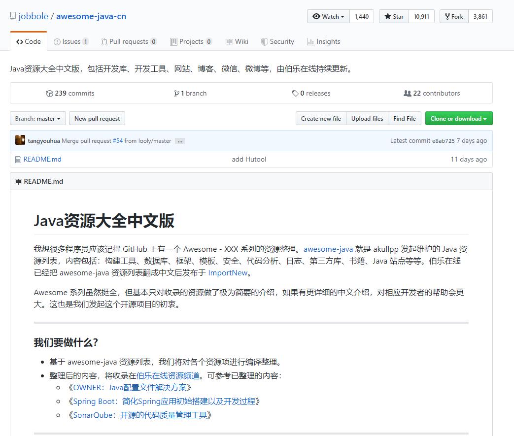 GitHub 上的开发资源大全系列