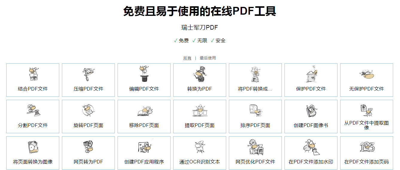 瑞士军刀PDF-免费且易于使用的在线PDF工具