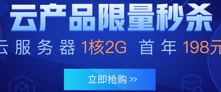 腾讯云 – 服务器三年680元起/单核2G2M/每天4场秒杀