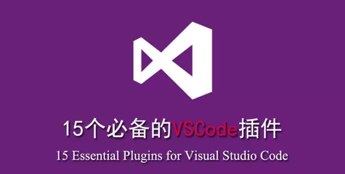 精选!16 个必备的 VSCode 插件(前端类)