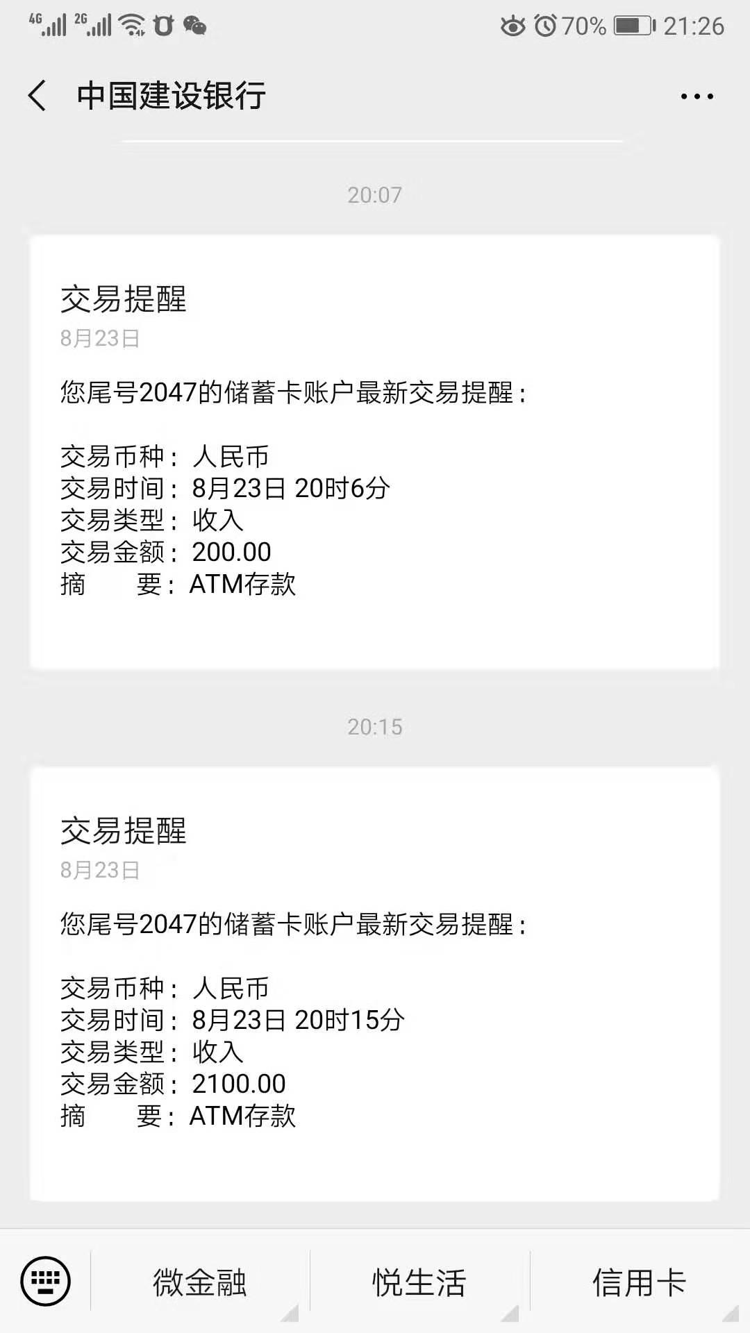 建行储蓄卡微信免费动账提醒