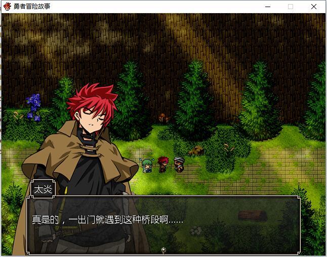 勇者冒险故事·太炎篇0.1预览版【已丢失数据】