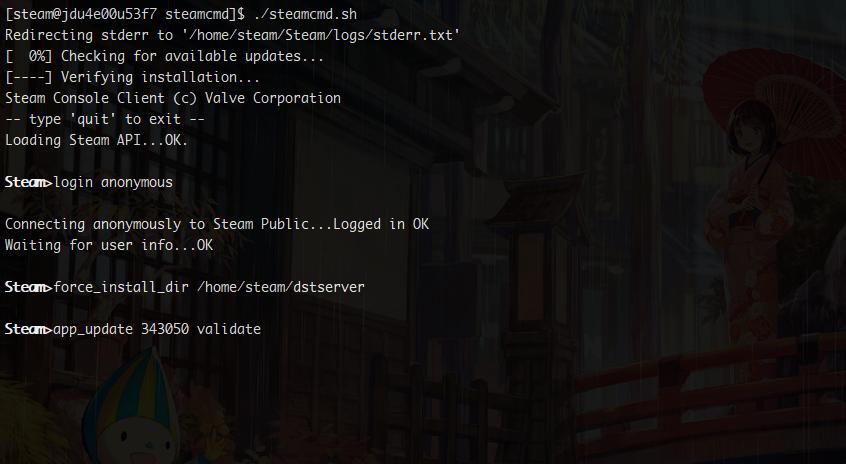 SteamCMD 截图