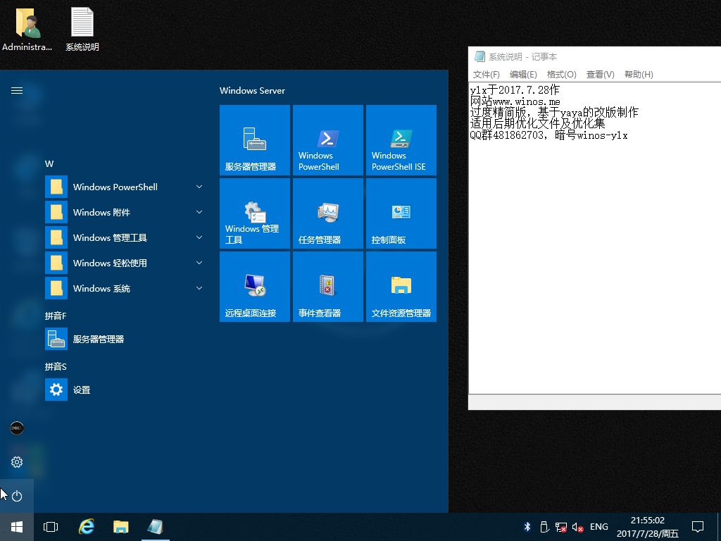 597b46c39f839 【YLX】Windows Server 2016 14393精简版