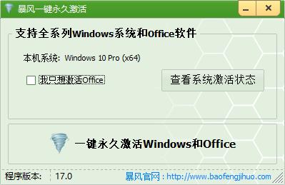 暴风激活工具:一键激活Windows和Office