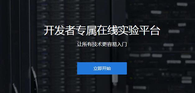腾讯云开发者实验中心
