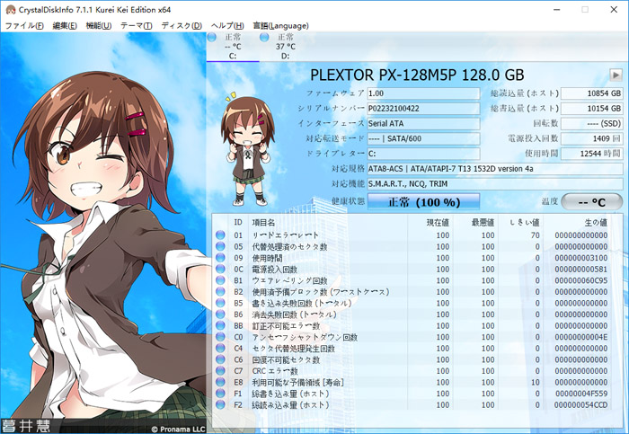 CrystalDiskInfo(硬盘检测工具) v7.7.0