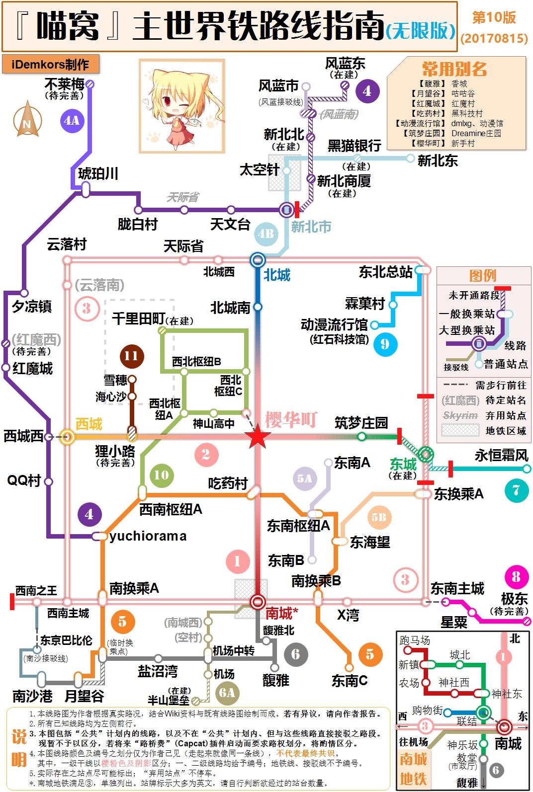 NyaaCat铁路10.jpg