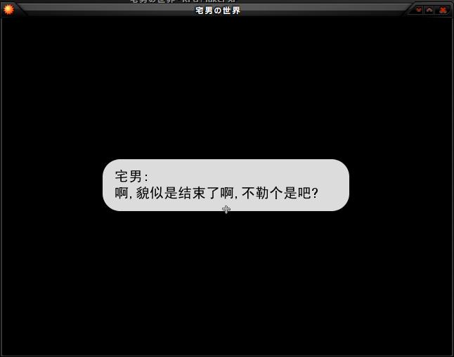 [老物]宅男的世界【完结R剧】
