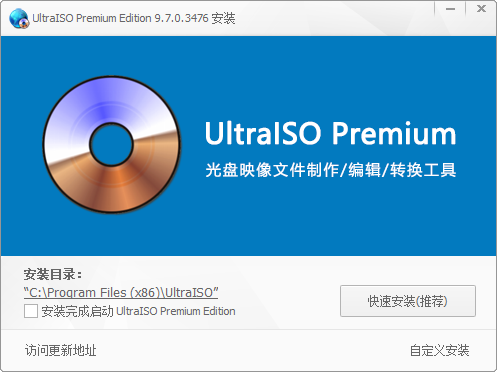 UltraISO Premium Edition(9.7.0.3476)