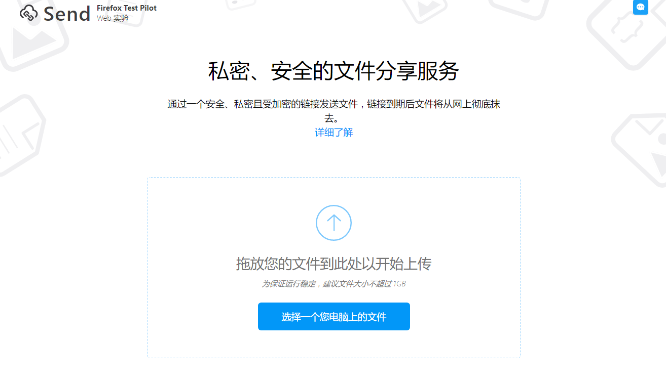 Firefox的文件阅后即焚服务