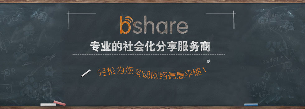 www.bshare.cn