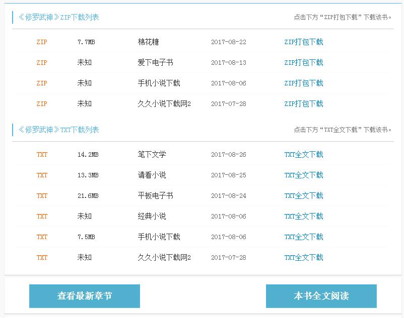 下书网:自由下载小说