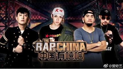 中国有嘻哈.jpg
