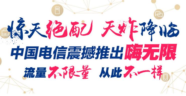 """江苏电信也推出了""""不限量""""套餐,定价199元,与联通定价相当"""