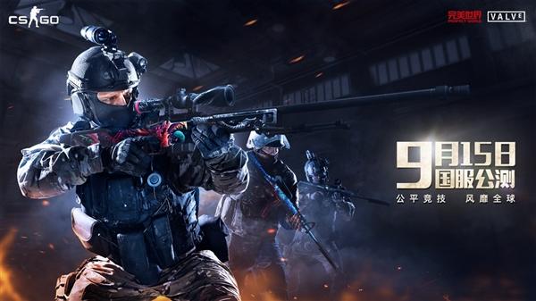 《CS:GO》国服即将上线并免费运营