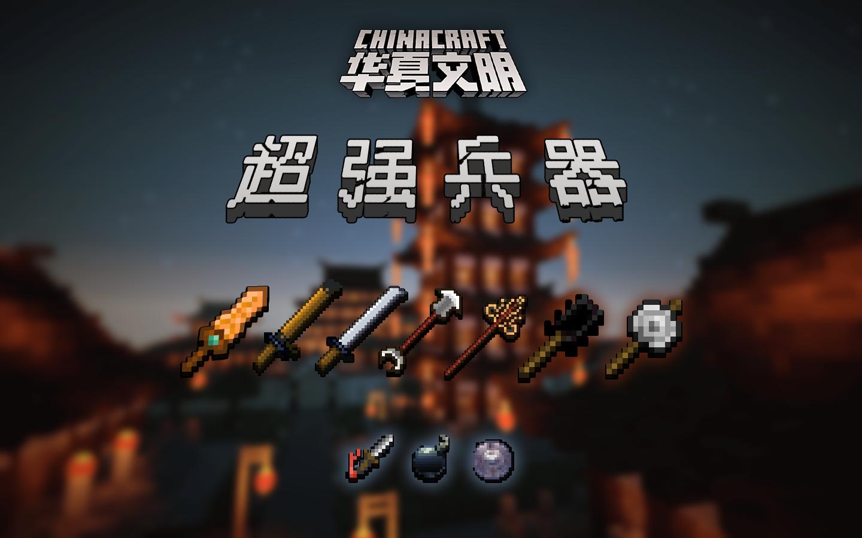 华夏文明, ChinaCraft-第4张图片