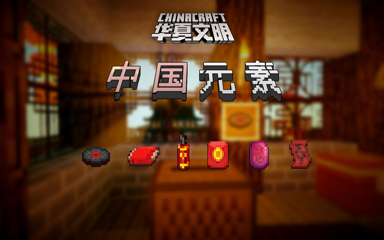 华夏文明, ChinaCraft-第3张图片