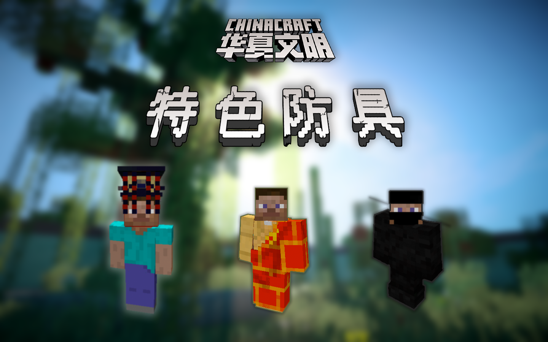 华夏文明, ChinaCraft-第2张图片