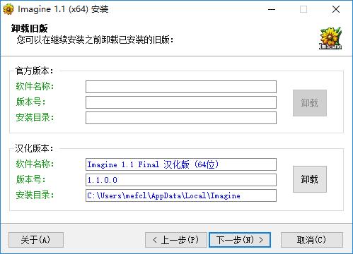 imagine图片浏览查看工具_v2 86&64(1.1.0.0)