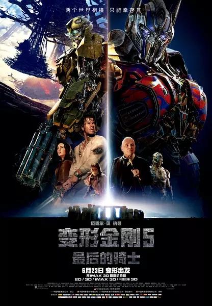 变形金刚5:最后的骑士  HD韩版中英双字