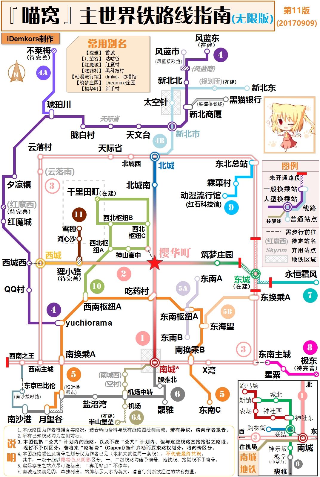 NyaaCat铁路11.jpg