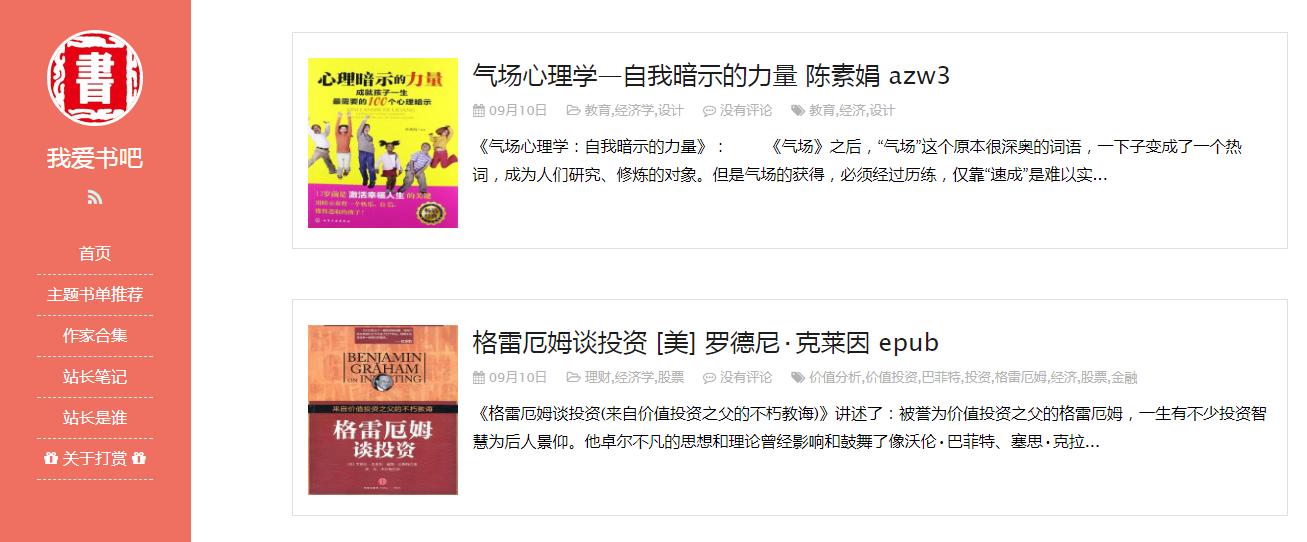 我爱书吧:电子书下载站中的清流