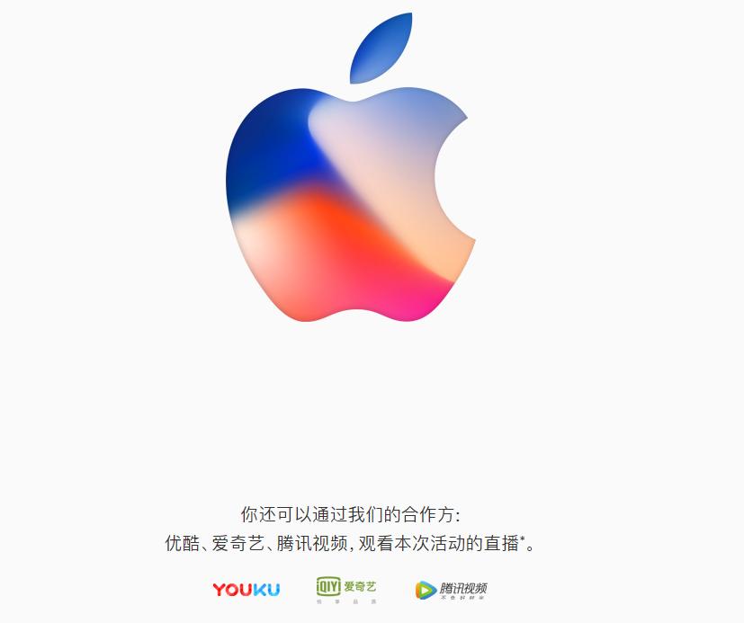 苹果iPhone8发布会直播地址