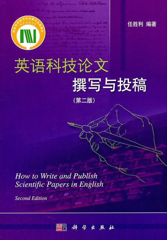 《英语科技论文撰写与投稿(第二版)》.jpg