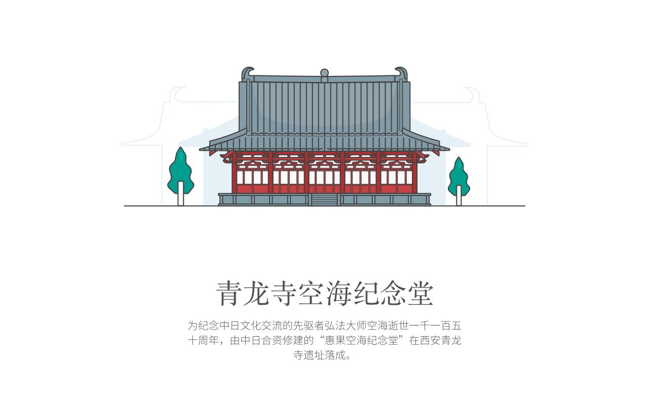 西安青龙寺空海纪念堂