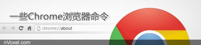 一些Chrome浏览器命令