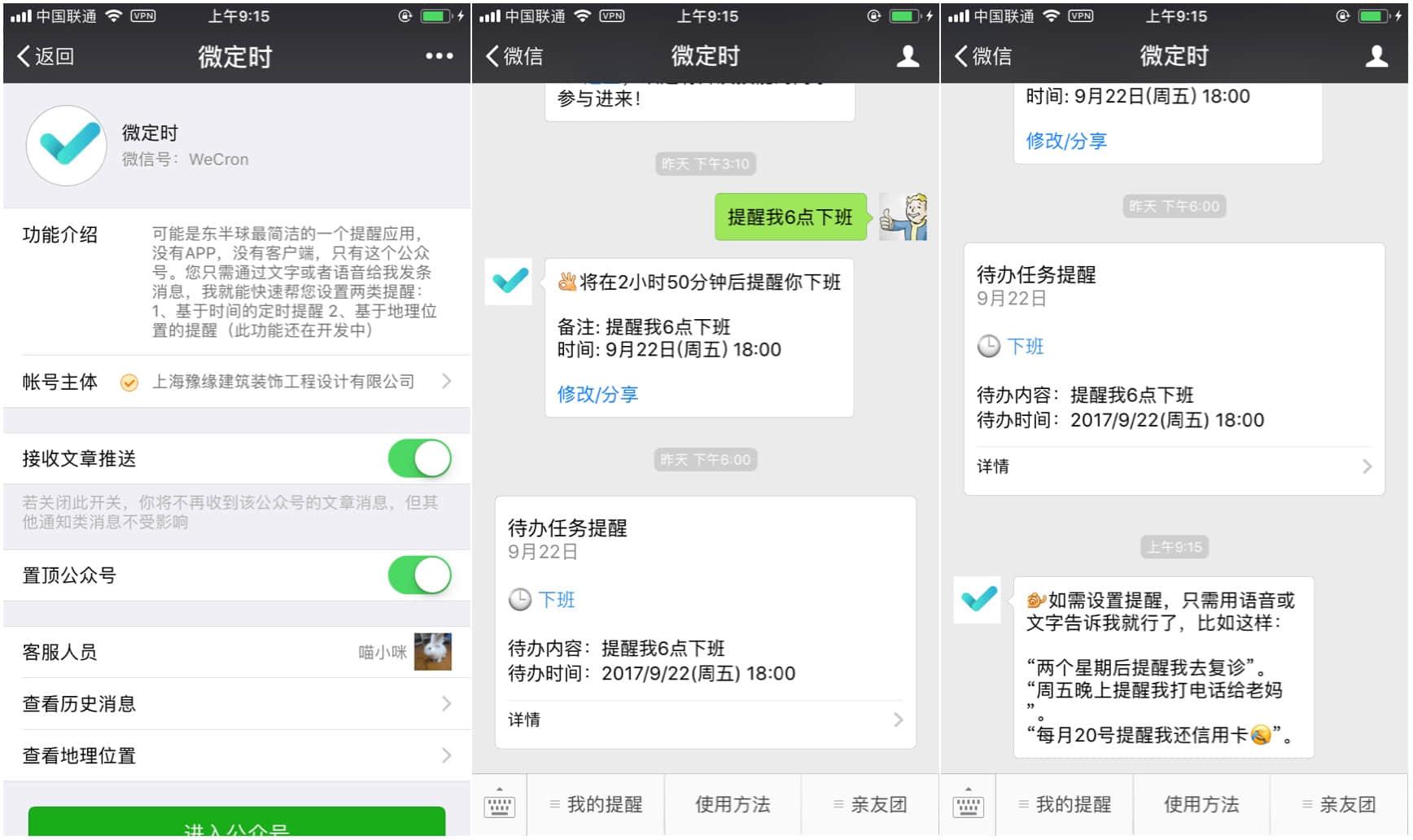 微定时:基于微信公众号平台的备忘提醒工具
