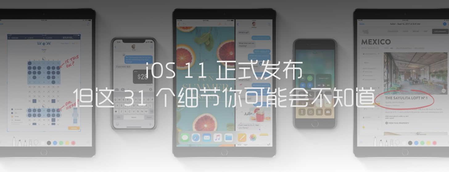 iOS 11 正式发布,但还有这 31 个细节你可能会不知道