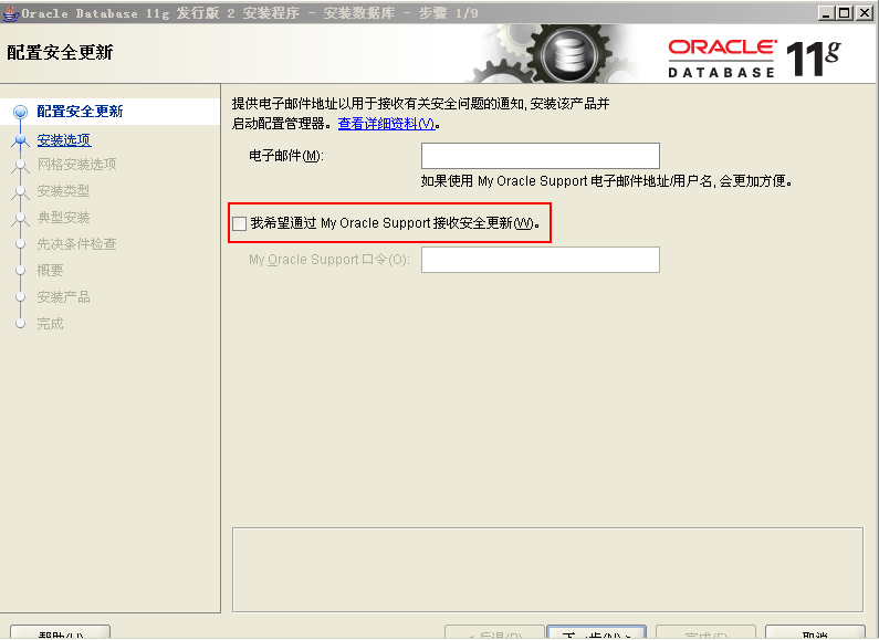 Oracle安装1.png