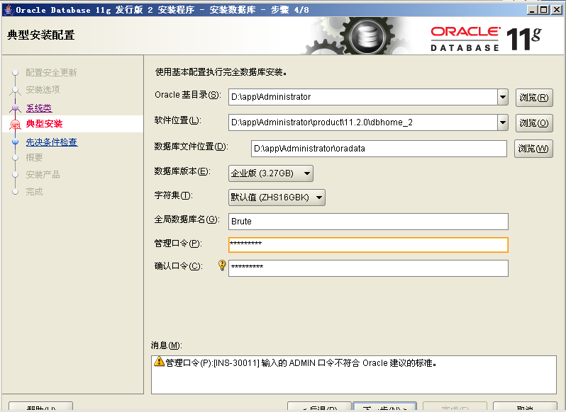 Oracle安装5.png