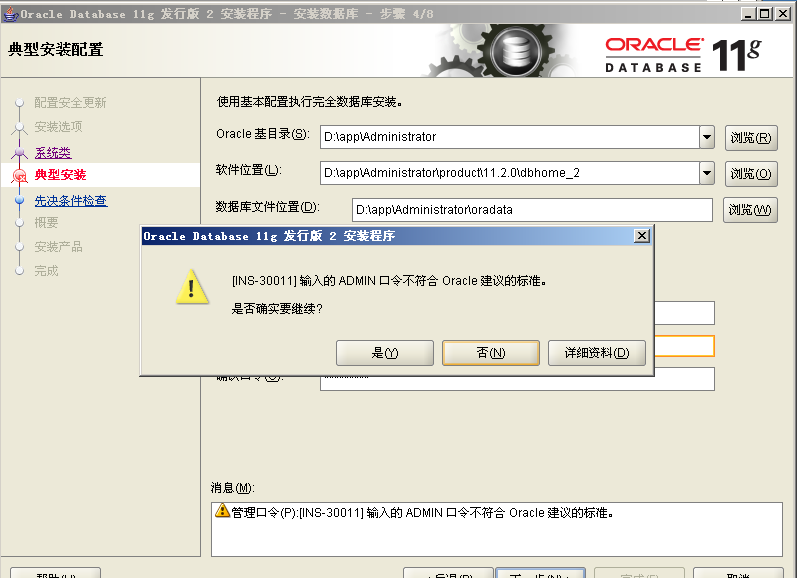 Oracle安装6.png