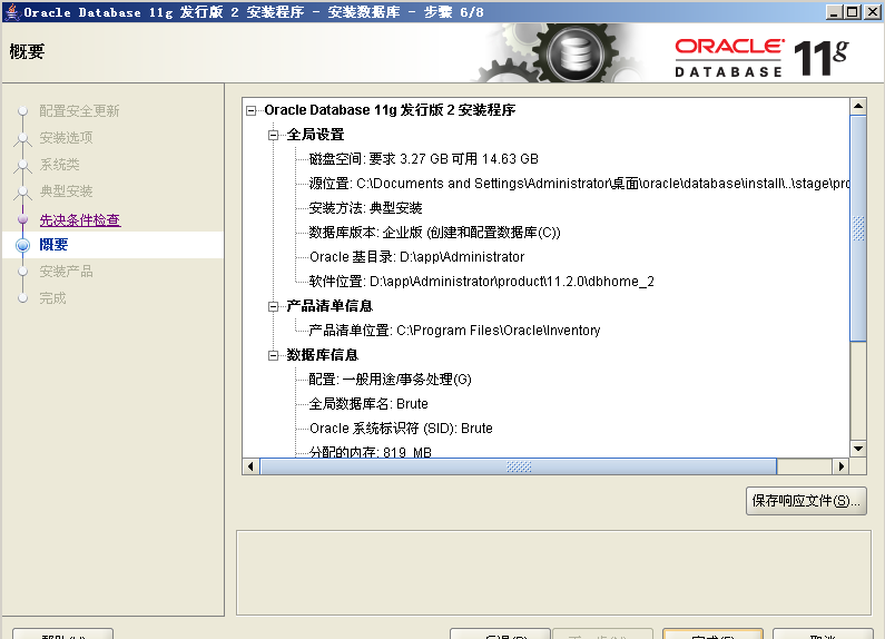 Oracle安装7.png