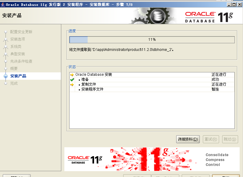 Oracle安装8.png