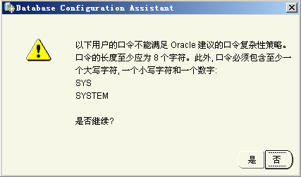 Oracle安装11.png