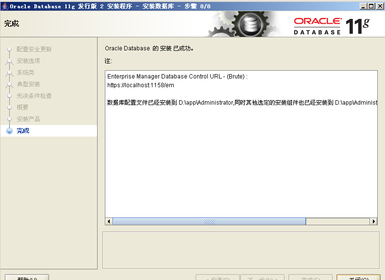 Oracle安装12.png