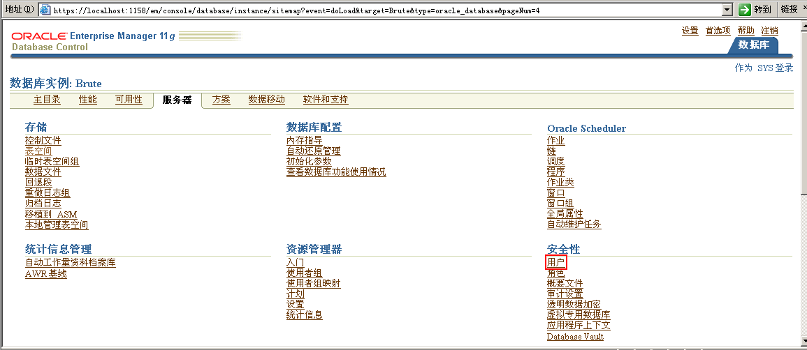 Oracle配置8.png
