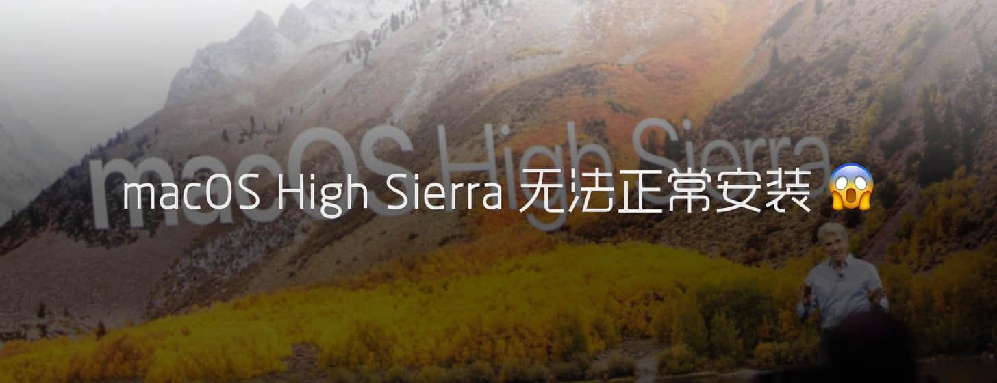 macOS High Sierra 无法正常安装的参考解决办法,另附其他一些相关注意事项