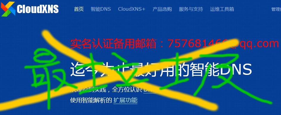 cloudxns垃圾中的战斗机!cloudxns你有资格认证么?