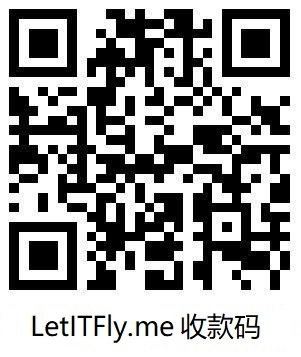 LetITFly.me收款码.jpg