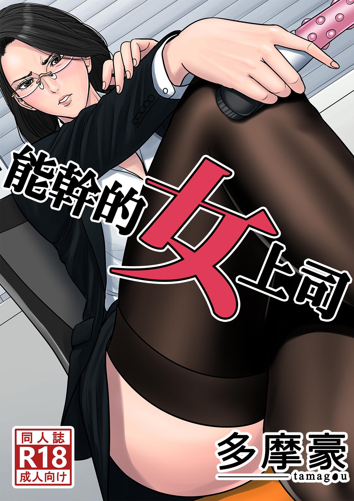 【本子作者推荐】多摩豪系列合集