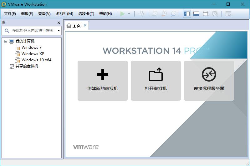 虚拟机VMware Workstation Pro 14.0