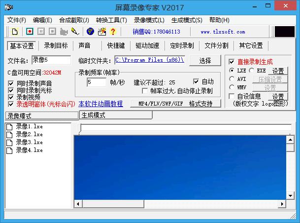 屏幕录像专家 v2018 Build0328 破解版