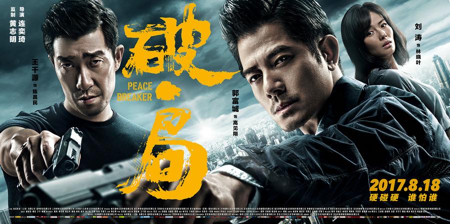 破·局 (2017)