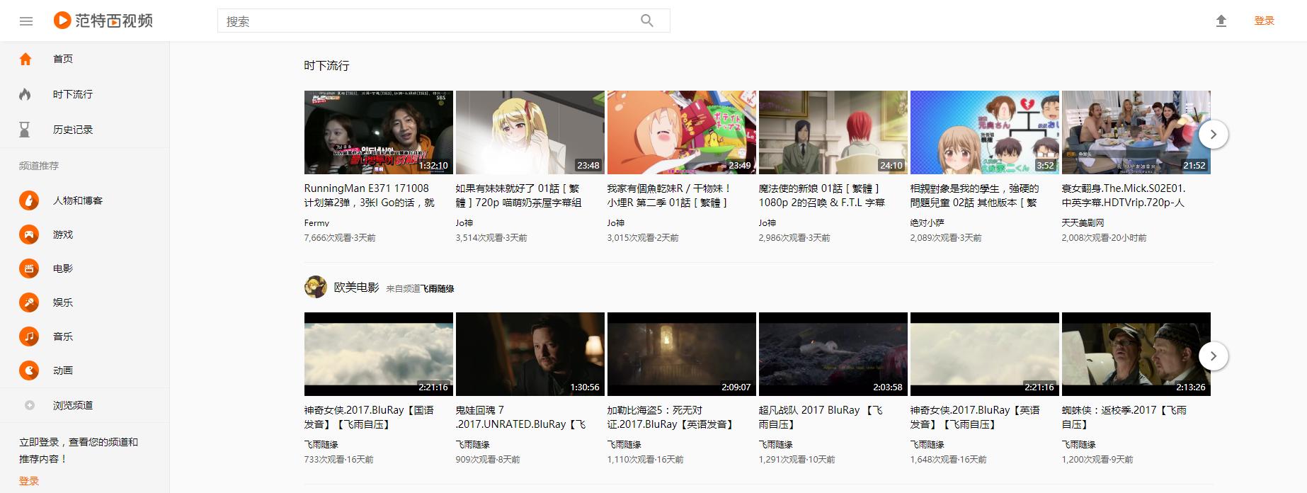 范特西视频:中国版Youtube
