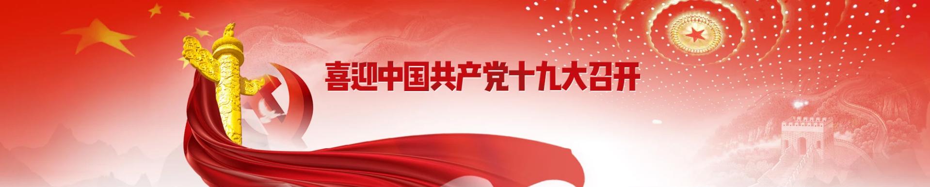 喜迎中国共产党十九大召开